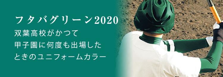 03. フタバグリーン