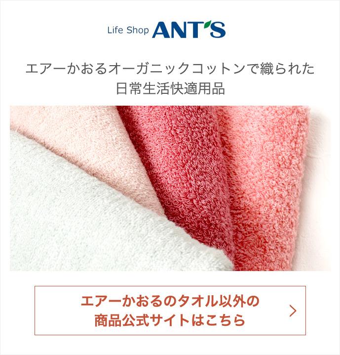 Life Shop ANTS エアーかおるオーガニックコットンで織られた日常生活快適用品
