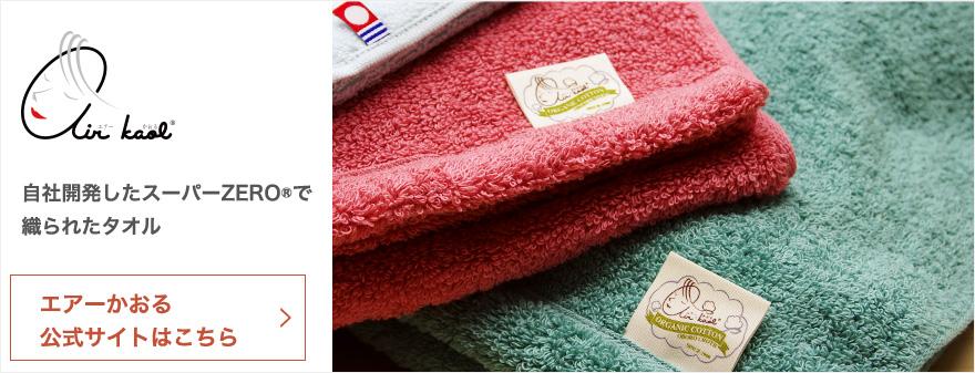 エアーかおる 自社開発したスーパーZERO®で織られたタオル